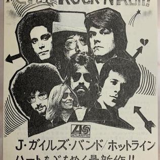 1975.Hotline.Promo.LP.Japan.03