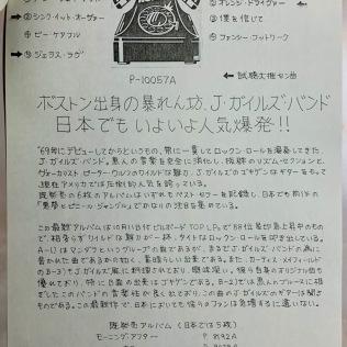 1975.Hotline.Promo.LP.Japan.04