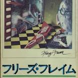 1981 - Freeze-Frame, Japan